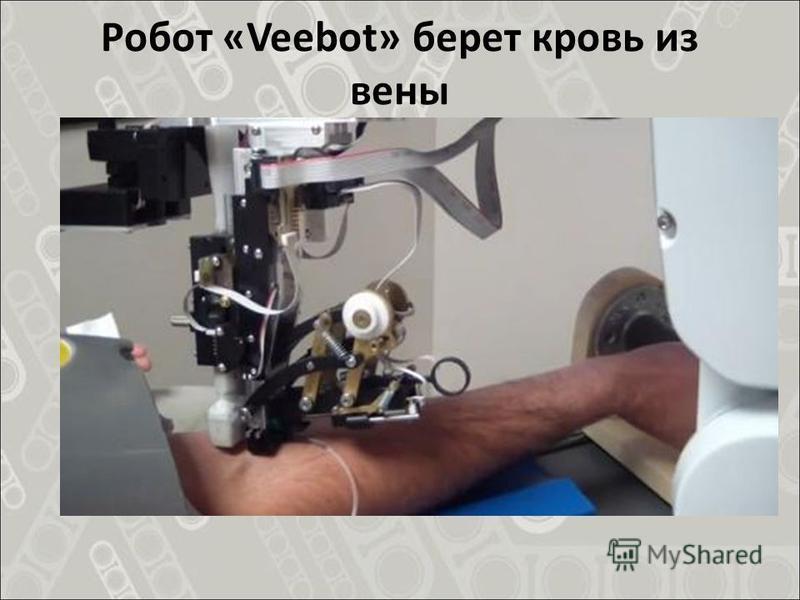 Робот «Veebot» берет кровь из вены