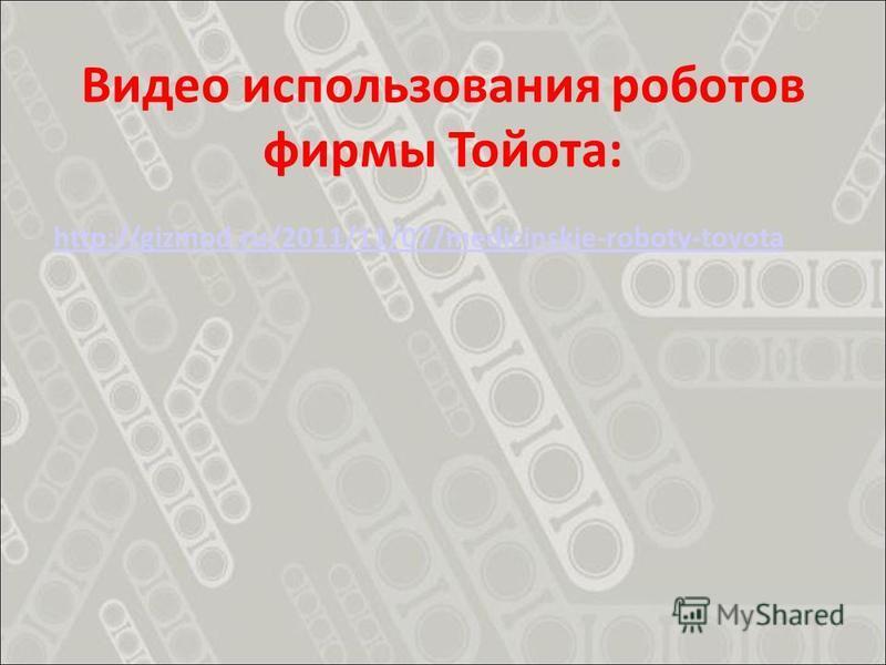 Видео использования роботов фирмы Тойота: http://gizmod.ru/2011/11/07/medicinskie-roboty-toyota