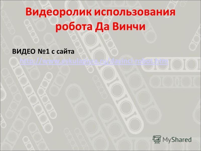 Видеоролик использования робота Да Винчи ВИДЕО 1 с сайта http://www.eskulapisra.ru/davinci-robot.htm http://www.eskulapisra.ru/davinci-robot.htm