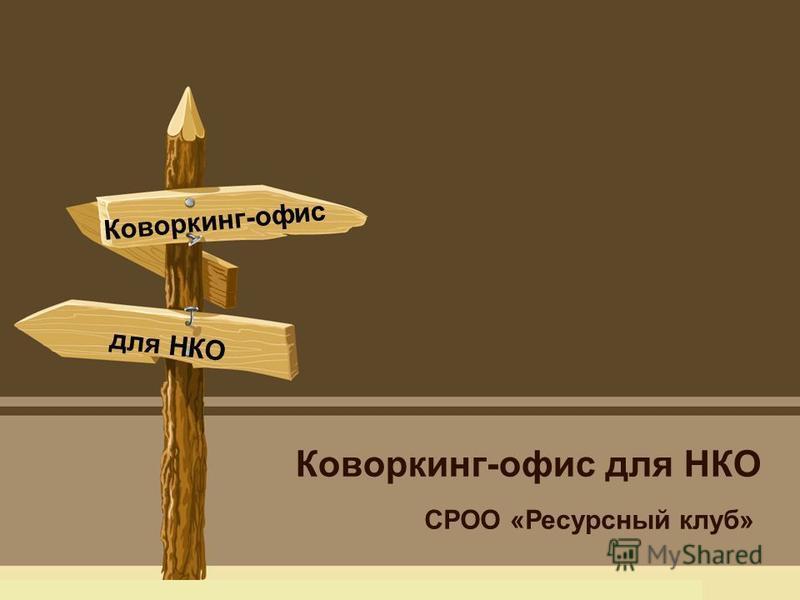 Коворкинг-офис для НКО СРОО «Ресурсный клуб» для НКО Коворкинг-офис