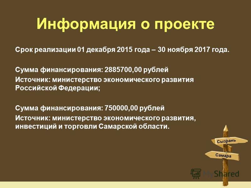 Информация о проекте Срок реализации 01 декабря 2015 года – 30 ноября 2017 года. Сумма финансирования: 2885700,00 рублей Источник: министерство экономического развития Российской Федерации; Сумма финансирования: 750000,00 рублей Источник: министерств