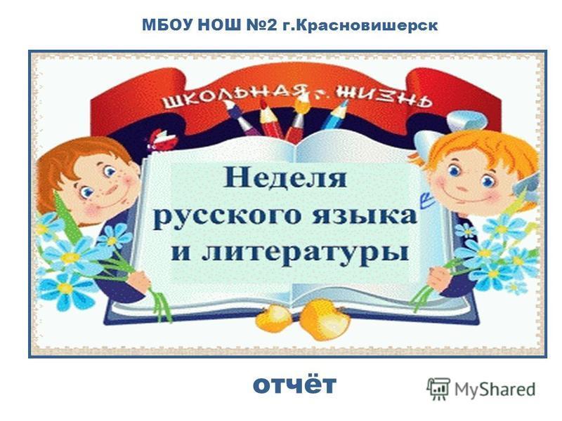 отчёт МБОУ НОШ 2 г.Красновишерск