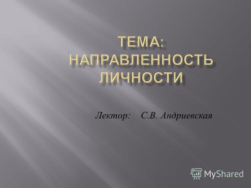 Лектор : С. В. Андриевская