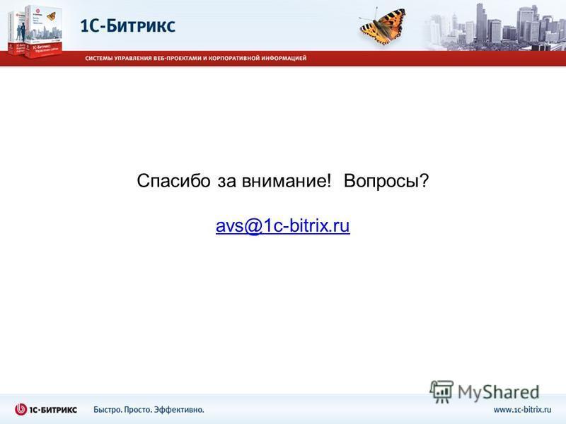 Спасибо за внимание! Вопросы? avs@1c-bitrix.ru