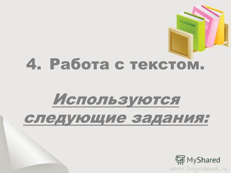 4. Работа с текстом. Используются следующие задания: