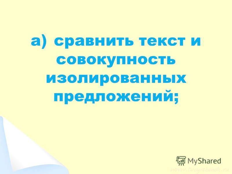а)сравнить текст и совокупность изолированных предложений;