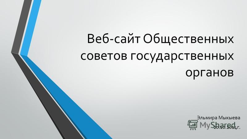 Веб-сайт Общественных советов государственных органов Эльмира Мыкыева 20.10.2014 г.