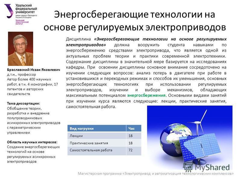 ЭНЕРГОСБЕРЕЖЕНИЕ В ЭЛЕКТРОПРИВОДЕ Энергосбережение Википедия  Класс вибрации определяется по вибрационной скорости в миллиметрах в секунду уровень шума в децибелах Диссертация посвящена исследованию управляемого