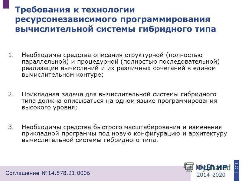 ФЦП ИР 2014-2020 Соглашение 14.578.21.0006 Требования к технологии ресурсов независимого программирования вычислительной системы гибридного типа 1. Необходимы средства описания структурной (полностью параллельной) и процедурной (полностью последовате