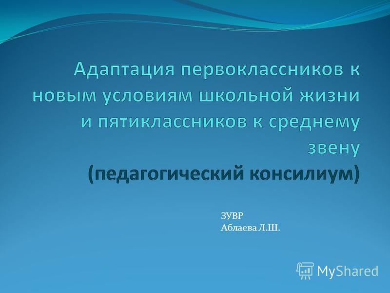 ЗУВР Аблаева Л.Ш.
