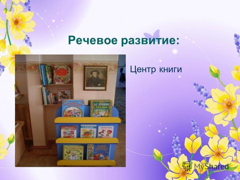 Речевое развитие: Центр книги