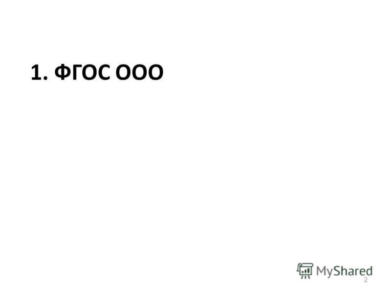 2 1. ФГОС ООО