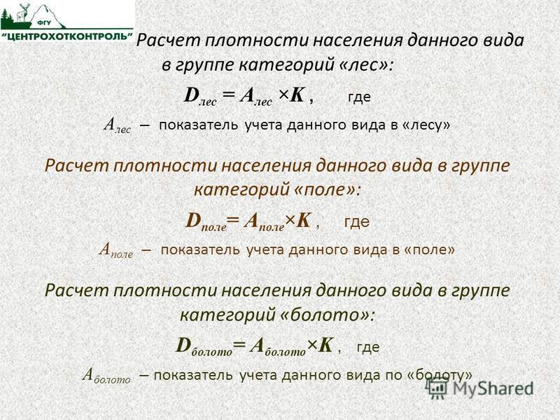 Расчет плотности населения данного вида в группе категорий «лес»: D лес = A лес ×K, где A лес – показатель учета данного вида в «лесу» Расчет плотности населения данного вида в группе категорий «поле»: D поле = A поле ×K, где A поле – показатель учет