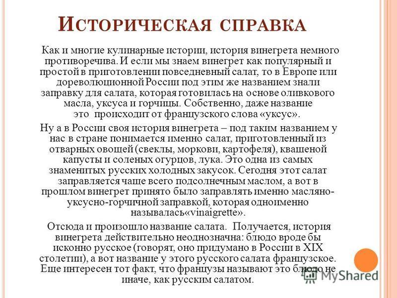 И СТОРИЧЕСКАЯ СПРАВКА Как и многие кулинарные истории, история винегрета немного противоречива. И если мы знаем винегрет как популярный и простой в приготовлении повседневный салат, то в Европе или дореволюционной России под этим же названием знали з