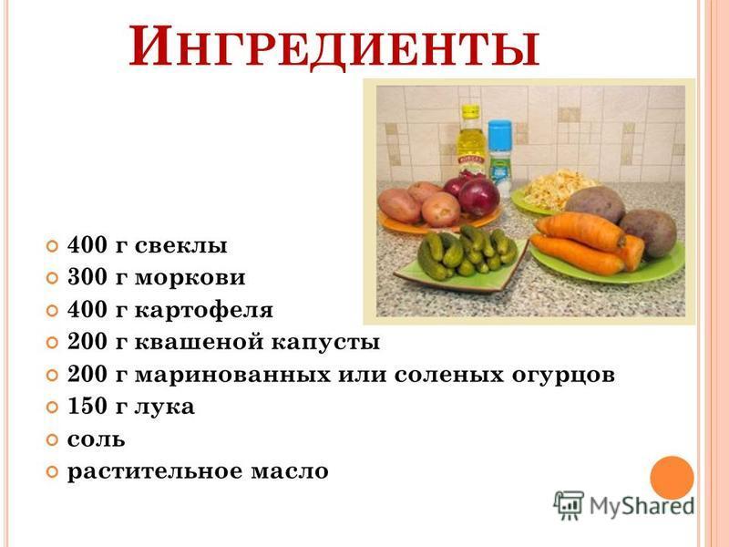 И НГРЕДИЕНТЫ 400 г свеклы 300 г моркови 400 г картофеля 200 г квашеной капусты 200 г маринованных или соленых огурцов 150 г лука соль растительное масло