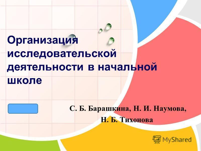L/O/G/O Организация исследовательской деятельности в начальной школе С. Б. Барашкина, Н. И. Наумова, Н. Б. Тихонова