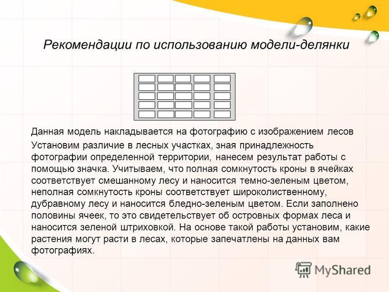 Рекомендации по использованию модели-делянки Данная модель накладывается на фотографию с изображением лесов Установим различие в лесных участках, зная принадлежность фотографии определенной территории, нанесем результат работы с помощью значка. Учиты