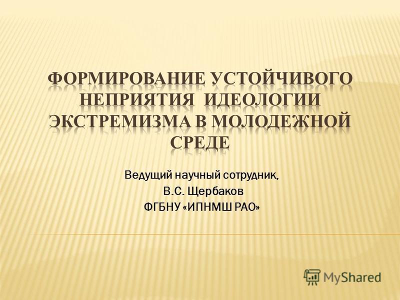 Ведущий научный сотрудник, В.С. Щербаков ФГБНУ «ИПНМШ РАО»