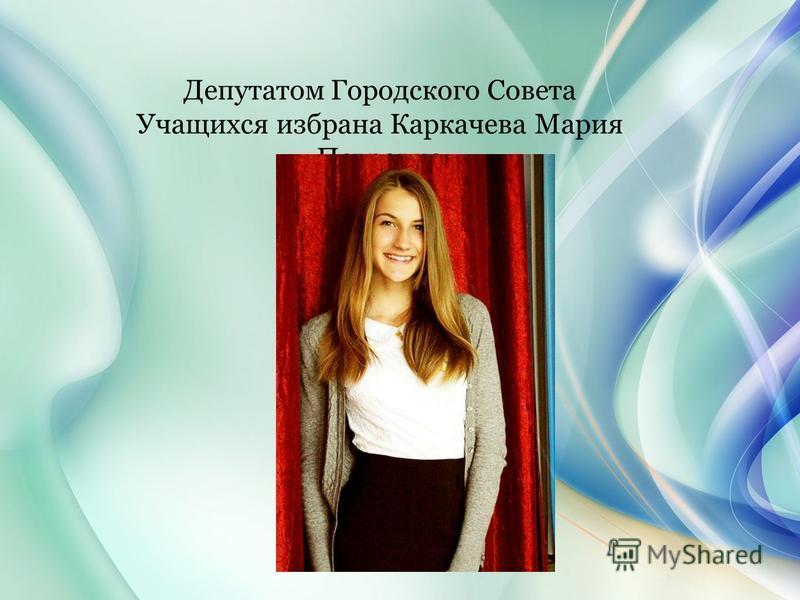 Депутатом Городского Совета Учащихся избрана Каркачева Мария Петровна