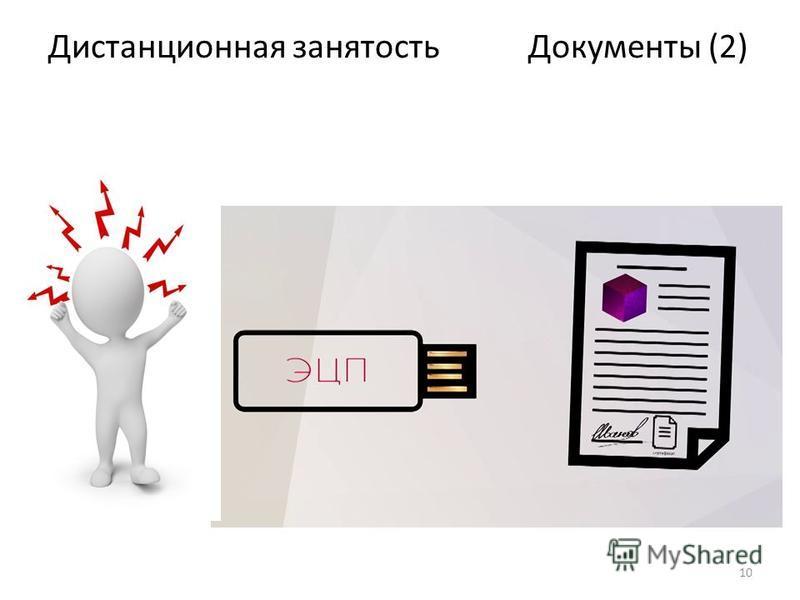 Дистанционная занятость Документы (2) 10