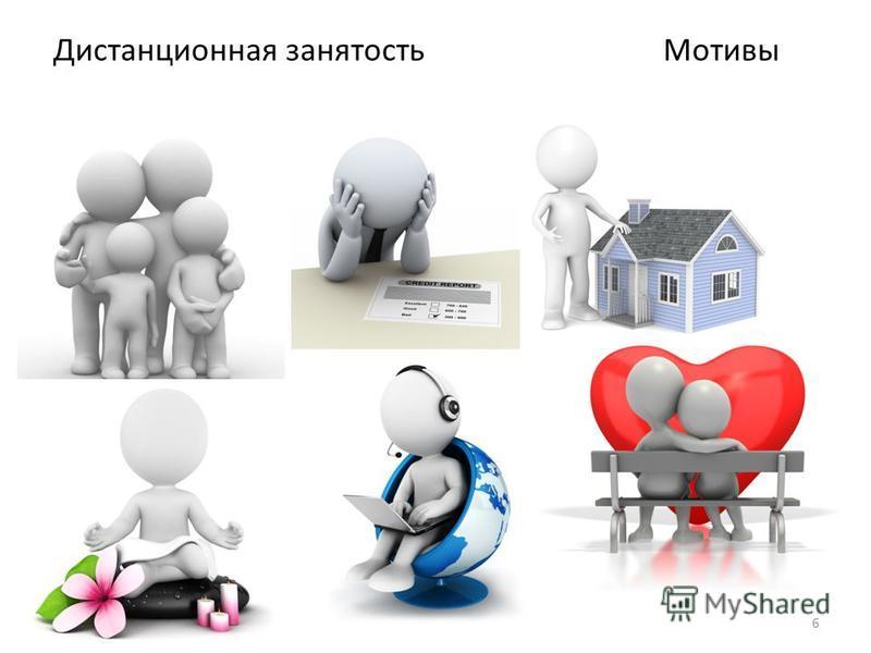 Дистанционная занятость Мотивы 6
