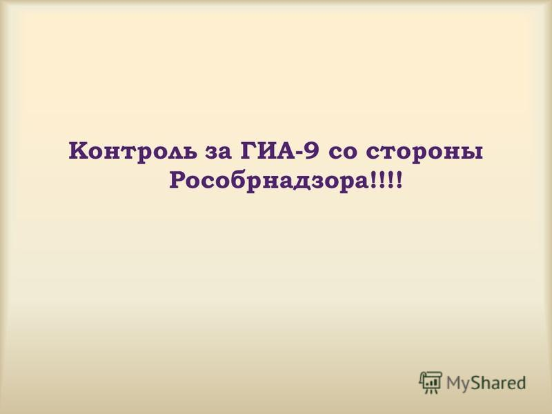 Контроль за ГИА-9 со стороны Рособрнадзора!!!!