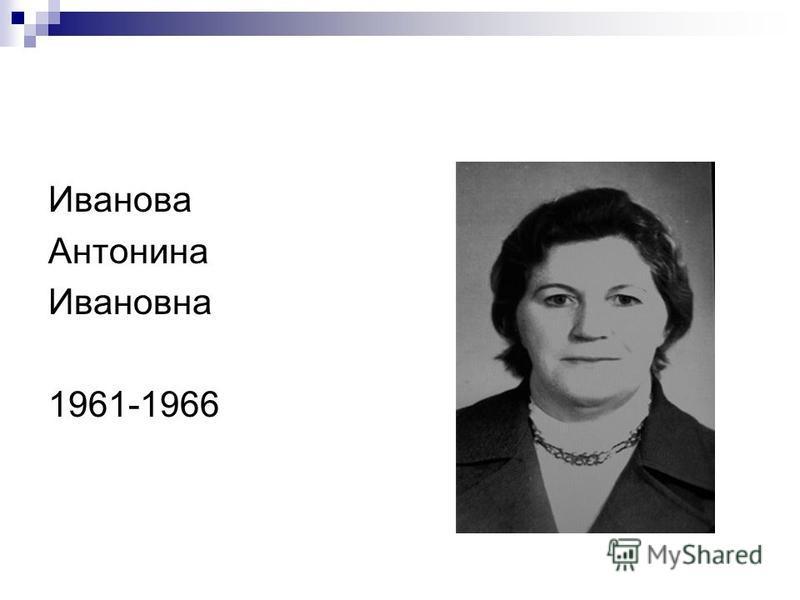 Иванова Антонина Ивановна 1961-1966