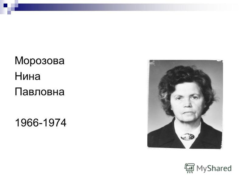 Морозова Нина Павловна 1966-1974