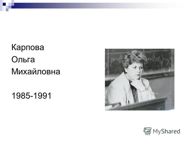 Карпова Ольга Михайловна 1985-1991