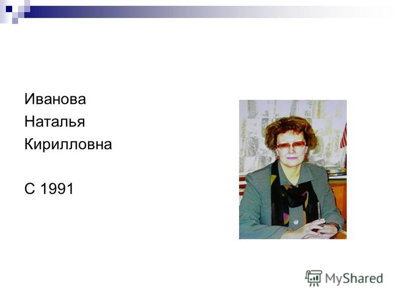 Иванова Наталья Кирилловна С 1991