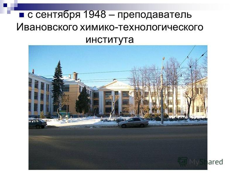 с сентября 1948 – преподаватель Ивановского химико-технологического института