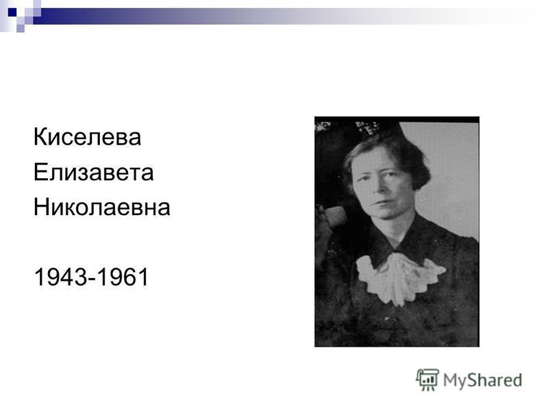 Киселева Елизавета Николаевна 1943-1961
