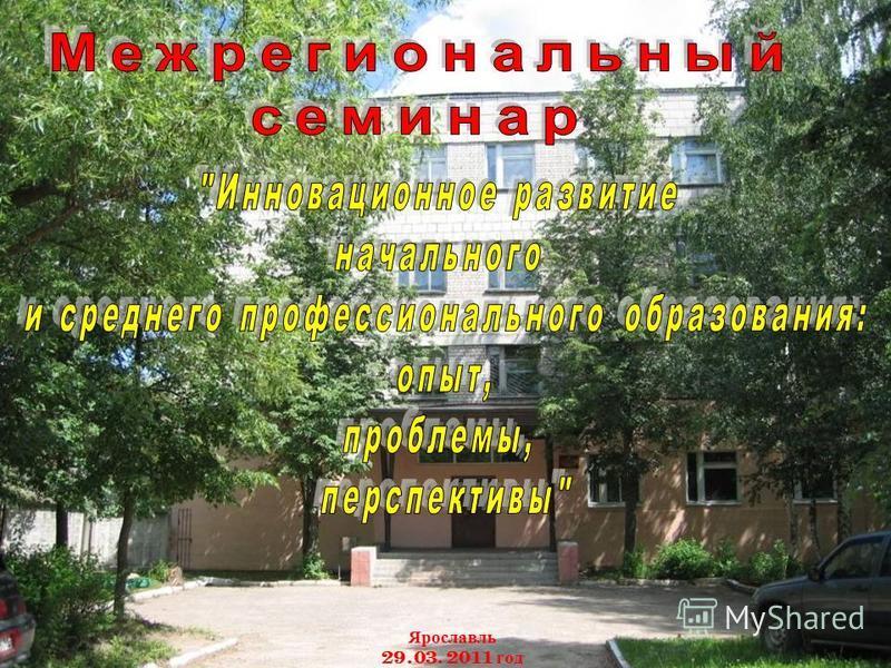 Ярославль 29.03. 2011 год