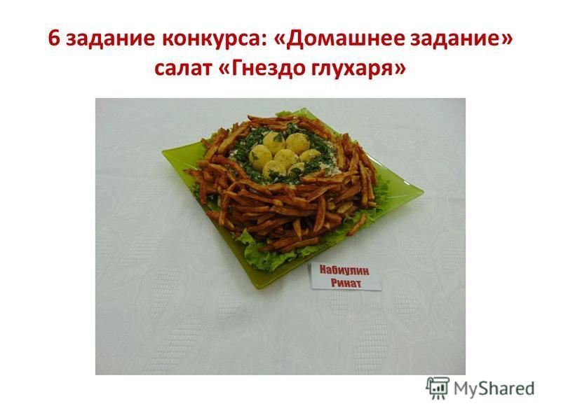 6 задание конкурса: «Домашнее задание» салат «Гнездо глухаря»