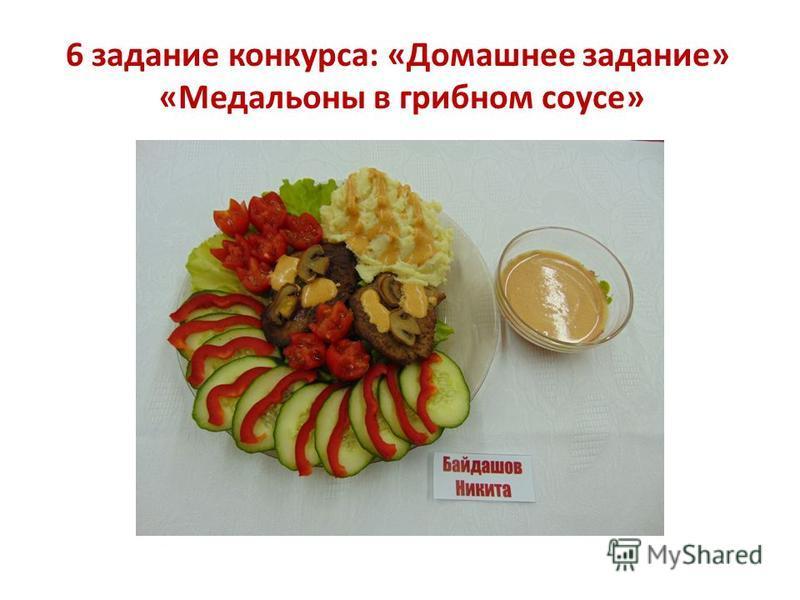 6 задание конкурса: «Домашнее задание» «Медальоны в грибном соусе»