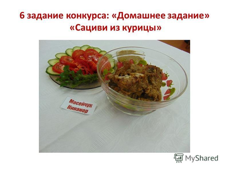 6 задание конкурса: «Домашнее задание» «Сациви из курицы»