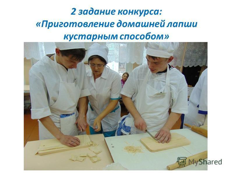 2 задание конкурса: «Приготовление домашней лапши кустарным способом»