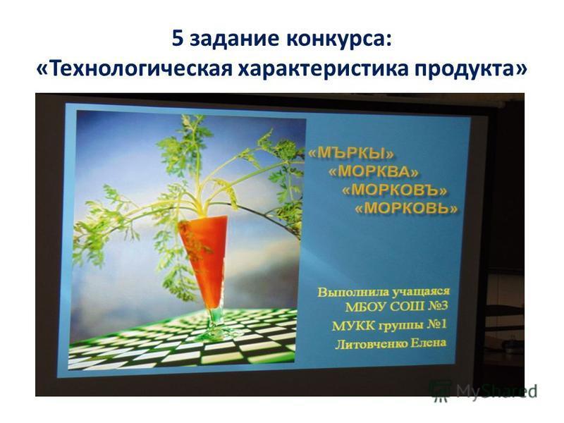 5 задание конкурса: «Технологическая характеристика продукта»