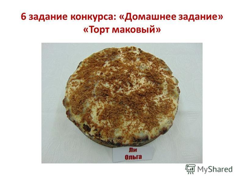 6 задание конкурса: «Домашнее задание» «Торт маковый»