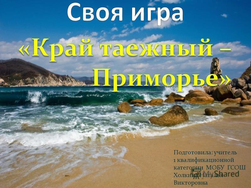 Подготовила: учитель 1 квалификационной категории МОБУ ГСОШ Холкина Наталья Викторовна