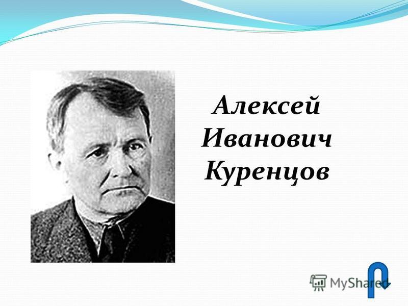 Алексей Иванович Куренцов