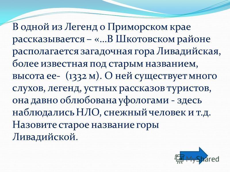 В одной из Легенд о Приморском крае рассказывается – «…В Шкотовском районе располагается загадочная гора Ливадийская, более известная под старым названием, высота ее- (1332 м). О ней существует много слухов, легенд, устных рассказов туристов, она дав