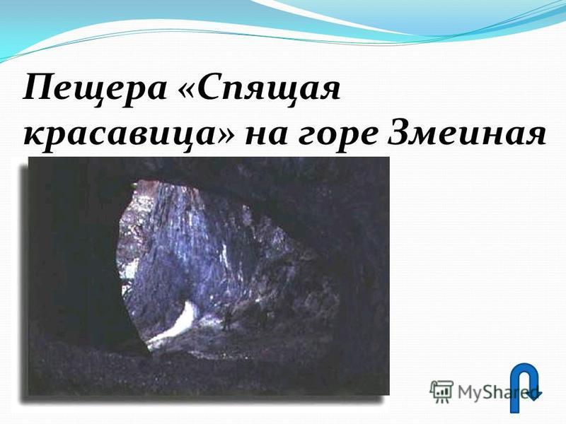 Пещера «Спящая красавица» на горе Змеиная