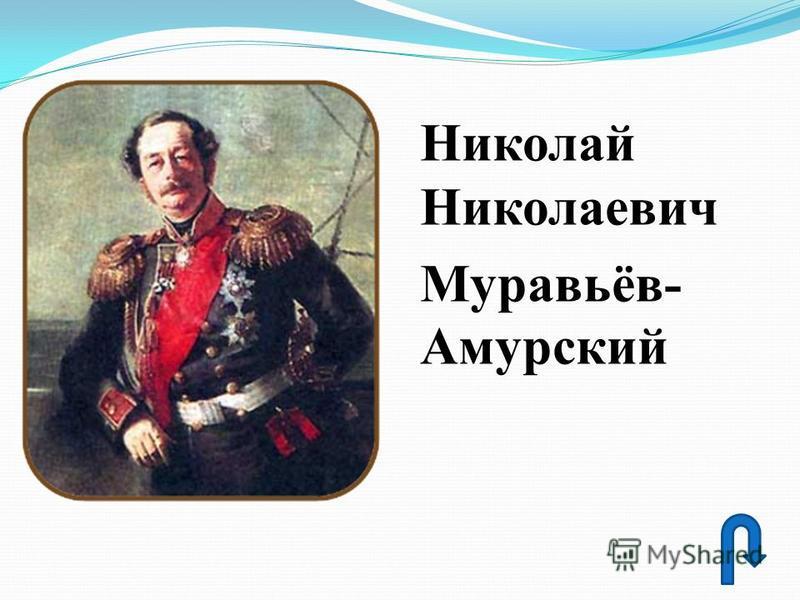 Николай Николаевич Муравьёв- Амурский