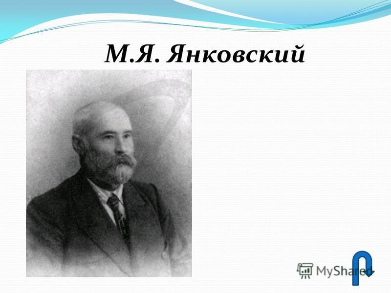 М.Я. Янковский
