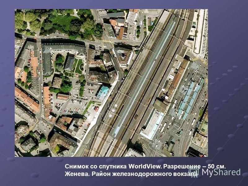 Снимок со спутника WorldView. Разрешение – 50 см. Женева. Район железнодорожного вокзала