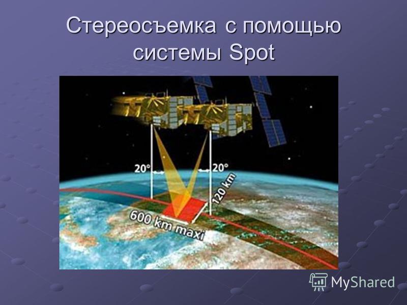 Cтереосъемка с помощью системы Spot