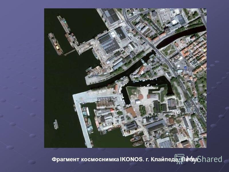 Фрагмент космоснимка IKONOS. г. Клайпеда, Литва