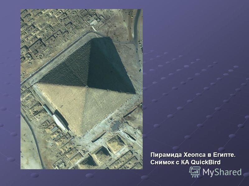 Пирамида Хеопса в Египте. Снимок с КА QuickBird