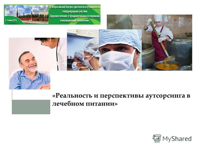 Гроздова Т.Ю. «Реальность и перспективы аутсорсинга в лечебном питании»